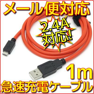 【新品】【メール便可】スマホ急速USB充電ケーブル1m最大2.4A出力スマートフォンタブレットPC充電器RC-UHCM10R