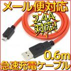 【新品】【メール便可】スマホ急速USB充電ケーブル0.6m最大2.4A出力スマートフォンタブレットPC充電器RC-UHCM06R