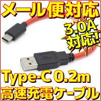 【新品】【メール便可】ルートアールスマホタブレット用USBType-C高速充電ケーブル0.2m最大3A出力USB2.0規格スマートフォンスマホタブレットPC充電器USBタイプCRC-HCAC02R