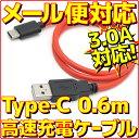 【新品】【メール便可】ルートアール スマホ タブレット 用 Type-C to USB 高速充電 ケーブル 0.6m 最大3A出力 USB2.0規格 スマートフォン スマホ タブレットPC 充電器 USBタイプC Type C 変換 RC-HCAC06R