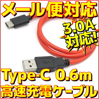 【新品】【メール便可】ルートアールスマホタブレット用USBType-C高速充電ケーブル0.6m最大3A出力USB2.0規格スマートフォンスマホタブレットPC充電器USBタイプCRC-HCAC06R