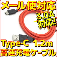 【新品】【メール便可】ルートアールスマホタブレット用USBType-C高速充電ケーブル1.2m最大3A出力USB2.0規格スマートフォンスマホタブレットPC充電器USBタイプCRC-HCAC12R