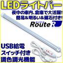 楽天【新品】 RL-BAR30DLC LEDライトバー 調光機能 & 調色機能 付き USB 接続 スイッチ付き ケーブル長さ 約200cm 両面テープ&マグネット付き デスクライト ルートアール 車内灯 簡易照明 として【軽量 省エネ】
