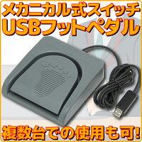 【新品】ルートアール高機能USBフットペダルスイッチメカニカルスイッチ採用ゲームパッド・マルチメディア入力対応複数台での使用可能高安定性&耐久性の幅広筐体ケーブル長さ約2.2mRI-FP1DXG