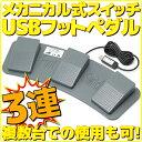 【新品】 ルートアール RI-FP3MG USB 3連フットペダル フットスイッチ メカニカルスイッチ採用 ゲームパッド・マルチメディア入力対応 マウス操作対応 複数台での使用可能 ケーブル長さ約1.7m