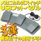 【新品】ルートアールUSB3連フットペダルフットスイッチメカニカルスイッチ採用ゲームパッド・マルチメディア入力対応マウス操作対応複数台での使用可能ケーブル長さ約1.7mRI-FP3MG