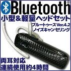 【新品】アローンBlurtooth4.2対応ワイヤレスモノラルヘッドセットALK-WHSBKスマホiPhone用ハンズフリーノイズキャンセリングワンタッチペアリング通話対応音楽対応