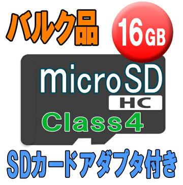 【アウトレット】【メール便可】 microSDHCカード 16GB Class4 バルク SDカード変換アダプタ付き マイクロSDカード microSDカード メーカー/カラー/デザインがお選び頂けないためお安く提供!