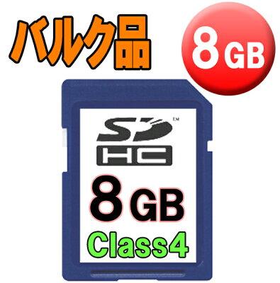 【アウトレット】【メール便可】SDHCカード8GBClass4バルクSDカードメーカー/カラー/デザインがお選び頂けないためお安く提供!