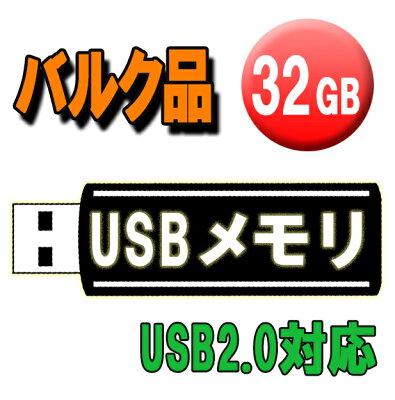 【アウトレット】【メール便可】USBメモリ32GBUBS2.0バルクメーカー/カラー/デザインがお選び頂けないためお安く提供!