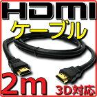HDMIケーブルバルクVer1.42mフルHD3D【メール便可】