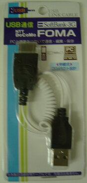 【メール便可】パソコンとFOMA/Softbank携帯電話でデータのやりとり☆ FOMA/Softbank 専用 USB通信ケーブル AB-TU002F