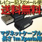 【レビュー記入でメール便送料無料】Xperia専用マグネット充電ケーブル1m黒【メール便可】