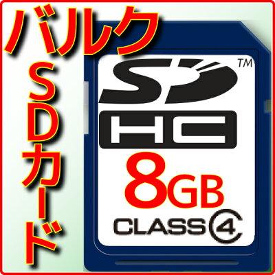 【メール便対応】SDHCカード8GBClass4バルクメーカー/カラー/デザインがお選び頂けないためお安く提供!