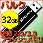 【メール便対応】USBメモリ32GBUSB3.0バルクメーカー/カラー/デザインがお選び頂けないためお安く提供!