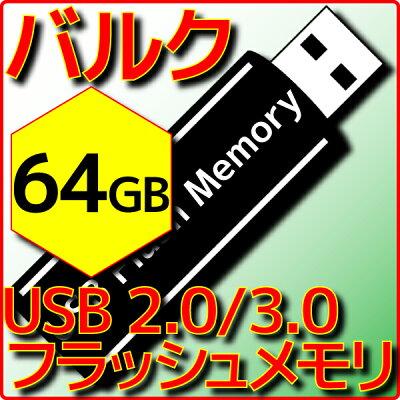 【メール便対応】USBメモリ64GBUSB3.0バルクメーカー/カラー/デザインがお選び頂けないためお安く提供!