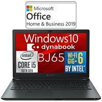 【新品】DynabookノートパソコンBJ65/FS本体第10世代Corei5Microsoft2019オフィス付きWindows10Pro64bitダイナブック(旧東芝Toshiba)A6BJFSFAL51116GBメモリSSD256GBテンキー有送料無料win10マイクロソフトOffice付きWEBカメラ付属テレワーク