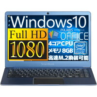 【新品】ノートパソコンMicrosoft2019オフィス付きSmartbook4.0本体intelCeleron4コアCPUWindows10Home64bitM1469CM-864BL8GBメモリWEBカメラ送料無料win10PolarisOffice付きテレワーク