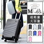 旅行用品【一部予約販売】スーツケース65リットル〜70リットル送料無料[AZ24]超軽量24インチMサイズキャリーケースおしゃれかわいい出張用旅行バック4日5日6日7日新作10P01Oct16
