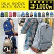 【在庫一掃ポッキリ限定】リュックサック ディバッグ キャンバスリュック スクール鞄 軽量で大容量 10P03Dec16