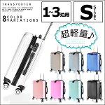 旅行用品スーツケース〜50リットル送料無料機内持ち込み可[DJ00220]超軽量sサイズキャリーケースおしゃれかわいい出張用旅行バック2日3日新作