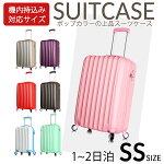 【エード30周年セール】スーツケース【KO】キャリーバッグ軽量24インチキャリーケースおしゃれかわいい旅行かばん人気Mサイズ新作4日5日6日7日1個につき送料1個分