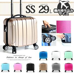 スーツケース キャリー キャリーバッグ 持ち込み おしゃれ