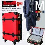 【Dandanplus】僕のトランクキャリーMサイズ19インチ全4色スーツケース旅行鞄4輪タイプダイヤルロックコンビカラーツートーン