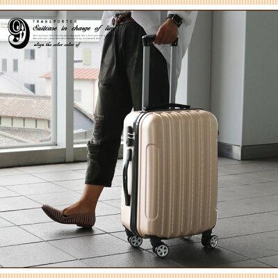 Transporter(トランスポーター)の機内持ち込みできるスーツケース