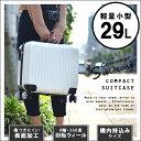 ホワイト 送料無料 スーツケース 機内持ち込み 可 [DJ002] 超軽量 16インチ ssサイズ キャリーケース おしゃれ かわいい 出張用 旅行バック 2日 3日 新作