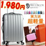 スーツケース キャリー キャリーバッグ リットル 持ち込み おしゃれ Transporter