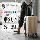 スーツケース キャリーケース キャリーバッグ ?50リットル 機内持ち込み 可 [TK20] 超軽量 sサイズ おしゃれ かわいい 出張用 旅行バック 2日 3日 新作 【Transporter】