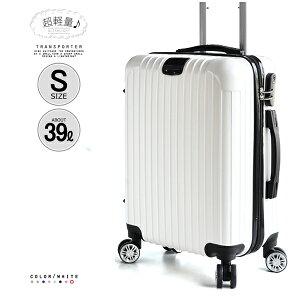 ca874b1595 【6月30日最大50%OFFクーポン】ホワイト 単色販売 旅行用品 スーツケース ~50リットル 機内持ち込み 可 [DJ00220] 超軽量  sサイズ キャリーケース おしゃれ.