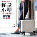 スーツケース キャリーケース キャリーバッグ 機内持ち込み 可 送料無料 [DJ002] 超軽量 旅行かばん 16インチ ssサイズ おしゃれ かわいい 出張用 旅行バック 2日 3日 新作 Transporter