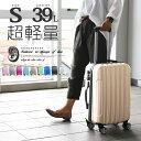 スーツケース キャリーケース キャリーバッグ 〜50リットル...