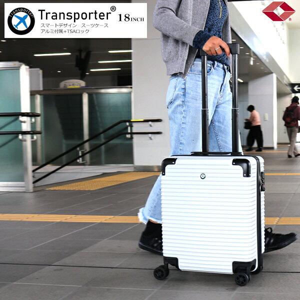 スーツケースキャリーケース機内持込可キャリーバッグ旅行用品旅行かばんアルミ付属SSサイズ  Transporter GT18 T