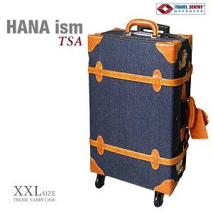 スーツケース HANAism XXLサイズ 27インチ 4輪タイプ [13/ブルーデニム×キャメル] トランクキャリー かわいい レトロ トランク (ギフト対象) キャリーケース キャリーバック トランクケース ハナ