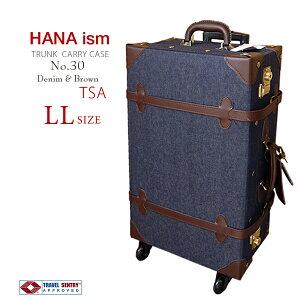 スーツケース HANAism LLサイズ [30/デニム×ブラウン] トランクキャリー TSAロック 23インチ かわいい おしゃれ キャリーバッグ 旅行かばん キャリー トランク (ギフト対象) キャリーケース レト