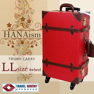 HANAismトランクキャリーTSAロックLLサイズ23インチ[32/レッド×ブラウン]かわいいおしゃれキャリーバッグキャリーバック旅行かばんキャリートランクキャリーケースレトロアンティーク旅行人気