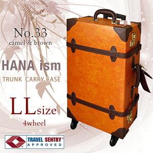 HANAismトランクキャリーTSAロックLLサイズ23インチ[33/キャメル×ブラウン]かわいいおしゃれキャリーバッグキャリーバック旅行かばんキャリートランクキャリーケースレトロアンティーク旅行人気