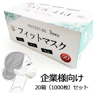 【20箱】【即納】【企業様向けまとめ買い1000枚セット】 在庫あり SU 三層マスク mask 日本国内発送【一袋50枚入】マスク 使い捨て レギュラーサイズ 送料無料 フェイスマスク フィット 保湿 花粉症 アレルギー 掃除