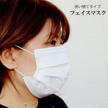 【4月18日入荷分】【箱無し】E 三層マスク 在庫あり 日本国内発送 mask 【一袋50枚入】マスク 白色 ホワイト 使い捨て レギュラーサイズ 送料無料 フェイスマスク
