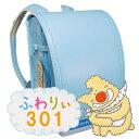 【A4対応】【送料無料】モデル『ふわりぃ』ランドセル501【30139/ソラ】
