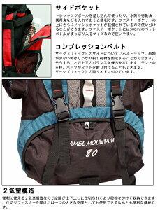 防災リュック80L[616]大容量軽量リュックサックザックデイバッグディバックバッグ鞄80Lトレッキングアウトドア登山用非常用バックパックBACKPACKエードネット05P07Nov15