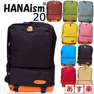 【あす楽】HANAism全10色カジュアル可愛いリュックサック災害用アウトドア通勤通学17リットル