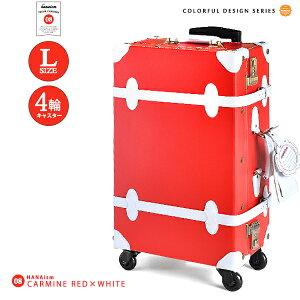 キャリーバッグ HANAism lサイズ 4輪 [08/カーマインレッド×ホワイト] トランクキャリーバッグ ハナイズム トランクケース (ギフト対象) キャリーケース かわいい TSAロックアップグレード