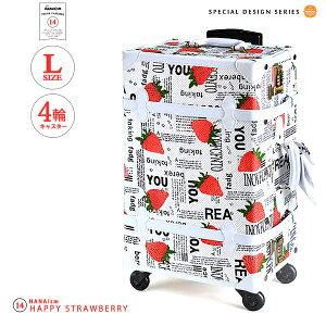 スーツケース HANAism  lサイズ 4輪21インチ [14/ハッピーストロベリー] トランクキャリーケース かわいい キャリーバッグ トラベル トランクケース ハード TSAロックアップグレード