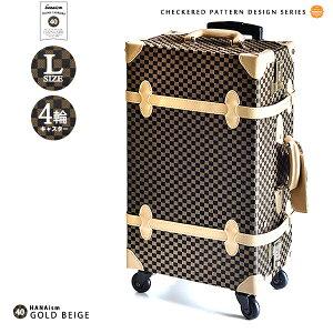 キャリーバッグ HANAism lサイズ  4輪 [40/ゴールド・ベージュ]  トランクキャリー 21インチ 人気ブランド ハナイズム レトロ (ギフト対象) キャリーケース かわいい キャリーバッグ