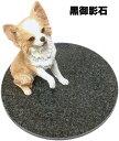 【新商品】【丸型】気持ちがいいペットマット(ペットベッド)!34cm丸...