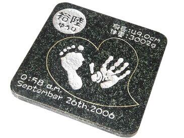 【送料無料】 誕生記念 出産祝いに人気上昇中♪深緑御影石M1-H 赤ちゃん 手形 足形プレート メモリアルアイテムに♪【楽ギフ_名入れ】